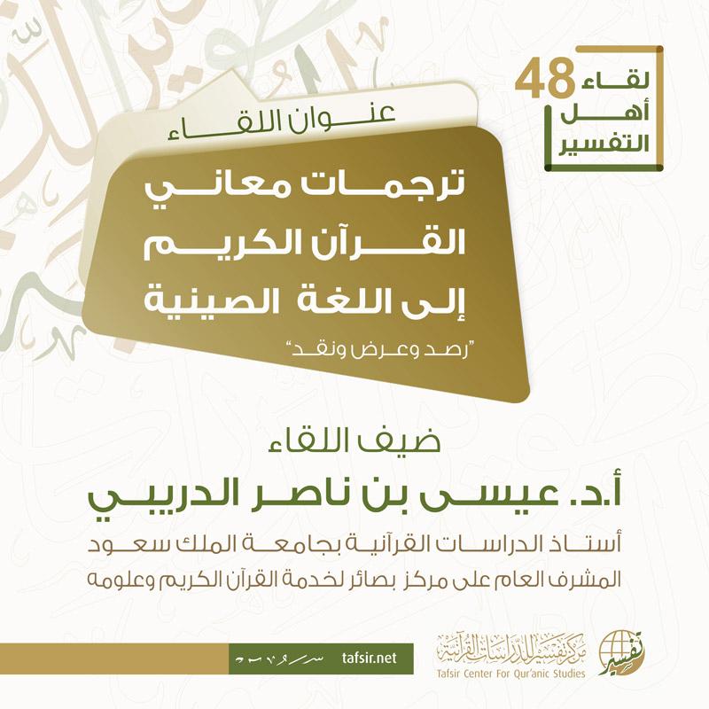 اللقاء (48) ترجمات معاني القرآن الكريم إلى اللغة الصينية